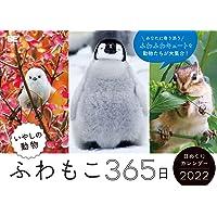 ふわもこ365日 いやしの動物日めくりカレンダー 2022 (翔泳社カレンダー)