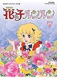 花の子ルンルン DVD-BOX  デジタルリマスター版 Part2【想い出のアニメライブラリー 第15集】