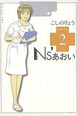 Ns'あおい(2) (モーニングコミックス) Kindle版