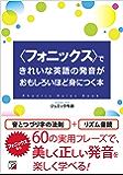 CD BOOK <フォニックス>できれいな英語の発音がおもしろいほど身につく本