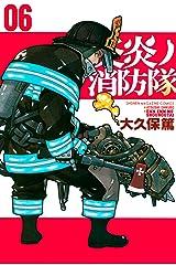 炎炎ノ消防隊(6) (週刊少年マガジンコミックス) Kindle版