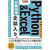 できる 仕事がはかどるPython&Excel自動処理 全部入り。 (できる全部入り。)
