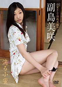 副島美咲/滴る小蜜 [DVD]