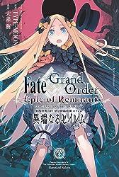 Fate/Grand Order -Epic of Remnant- 亜種特異点IV 禁忌降臨庭園 セイレム 異端なるセイレム (2) (REXコミックス)