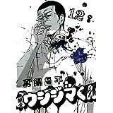 闇金ウシジマくん(12) (ビッグコミックス)