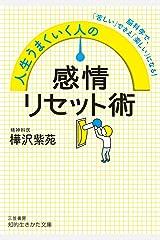 人生うまくいく人の感情リセット術 (知的生きかた文庫) Kindle版