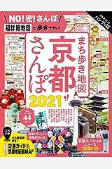 まち歩き地図 京都さんぽ2021 Kindle版