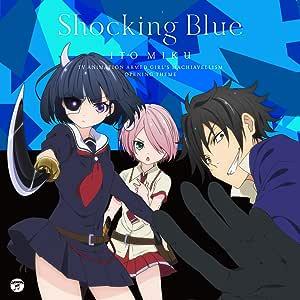 TVアニメ『武装少女マキャヴェリズム』オープニング・テーマ 「Shocking Blue」【通常盤】