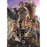 GROUNDLESS(9)-竜騎兵と彼の恋人 (アクションコミックス)
