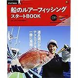 船のルアーフィッシングスタートBOOK (エイムック 3093 START BOOK)