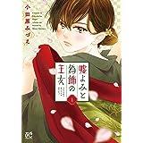 嘘よみと偽飾の王女 1 (1) (プリンセスコミックス)