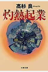 灼熱起業 (文春文庫) Kindle版