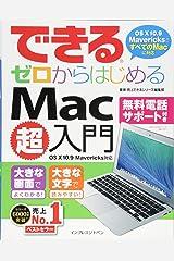 (無料電話サポート付)できる ゼロからはじめる Mac 超入門 OS X 10.9 Mavericks対応 (できるシリーズ) 単行本(ソフトカバー)