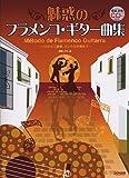 魅惑のフラメンコ・ギター曲集 (模範演奏CD付)
