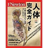 Newton別冊『人体完全ガイド 改訂第2版』