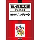 秘密戦隊ゴレンジャー(2) (石ノ森章太郎デジタル大全)