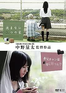 中野量太監督作品 沈まない三つの家/お兄チャンは戦場に行った! ? [DVD]