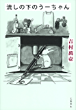 流しの下のうーちゃん (文春e-book)