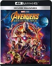 アベンジャーズ/インフィニティ・ウォー 4K UHD MovieNEX(3枚組) [4K ULTRA HD + 3D + Blu-ray + デジタルコピー+MovieNEXワールド]