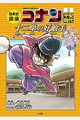 日本史探偵コナン 5 平安時代 十二単の好敵手: 名探偵コナン歴史まんが 単行本