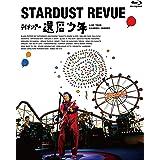 スターダスト☆レビュー ライブツアー「還暦少年」【初回限定盤】(Blu-ray)