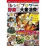 保存版 レシピブログで人気の野菜大量消費おかず(ワン・クッキングムック) (ONE COOKING MOOK)