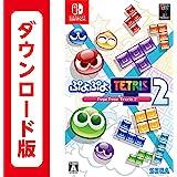ぷよぷよテトリス2|オンラインコード版
