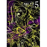TVアニメーション 進撃の巨人 原画集 第5巻 #19~#25収録 (ぽにきゃんBOOKS)