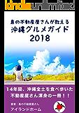 島の不動産屋さんが教える「沖縄グルメガイド」2018