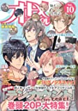 アプリスタイル12月号増刊 オトメスタイル (Vol.10)