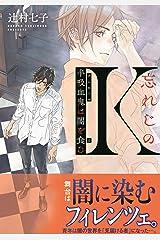 忘れじのK 半吸血鬼は闇を食む (集英社オレンジ文庫) Kindle版