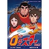 ゼロテスター コレクターズDVD Vol.1 <HDリマスター版>【想い出のアニメライブラリー 第96集】