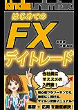 【はじめてのFX】デイトレードの教科書: ~負けないトレードで年1000万円稼ぐ方法~【副業】【入門】【初心者】【チャート】