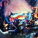 【Amazon.co.jp限定】Fly with me [CD (12) s + DVD] (Amazon.co.jp限定特典 : Fly with me 両面メガジャケ ~表 = millennium parade / 裏 = GITS : SAC_2045~ 付)