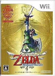 ゼルダの伝説 スカイウォードソード (期間限定生産 スペシャルCD同梱) - Wii