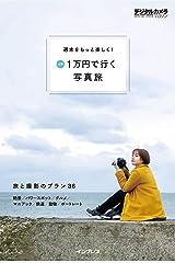 週末をもっと楽しく! 予算1万円で行く写真旅 Kindle版