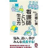 看護師という生き方 仕事と生き方 (イースト新書Q)