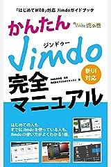 かんたんJimdo完全マニュアル 新UI対応版: はじめての人も、すでにJimdoを使っている人も、Jimdoの使い方がよくわかる1冊。 Kindle版