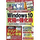日経PC21 2021年 1 月号