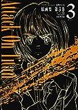 TVアニメーション 進撃の巨人 原画集 第3巻 #8~#11収録