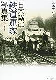 日本陸軍鉄道連隊写真集