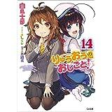 りゅうおうのおしごと! 14 ドラマCD付き特装版 (GA文庫)