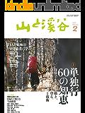 山と溪谷 2017年 2月号 [雑誌]