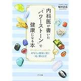 内科医が書いた「パワーストーン」で健康になる本 (あなたの症状に効く「石」教えます)