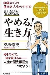 弘兼流 やめる!生き方 Kindle版