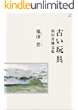 古い玩具 : 福田晋雑文集(22世紀アート)