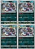 サザンドラ(ポケモンカードゲーム ソード&シールドシリーズ)4枚セット
