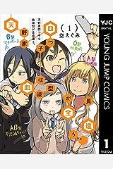 天野家四つ子は血液型が全員違う。 1 (ヤングジャンプコミックスDIGITAL) Kindle版