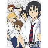 男子高校生の日常 スペシャルCD付き初回限定版 VOL.6 [DVD]