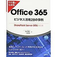 ひと目でわかるOffice 365ビジネス活用28の事例 SharePoint Server 2016対応版 (マイクロ…